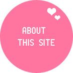 当サイトについて