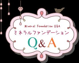 ミネラルファンデーションQ&A